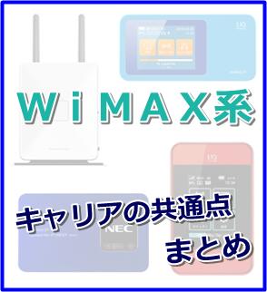 wimax系まとめ