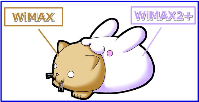 WiMAX WiMAX2+食べられる