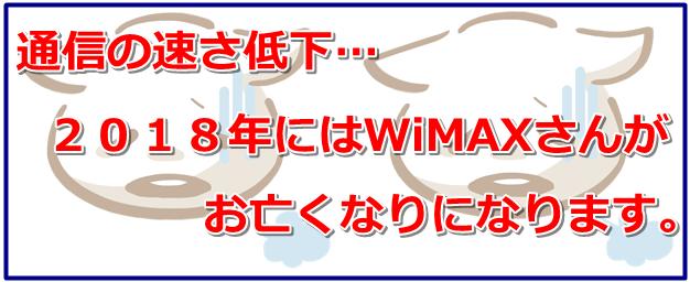 WiMAX終了