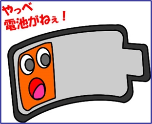 電池がない!