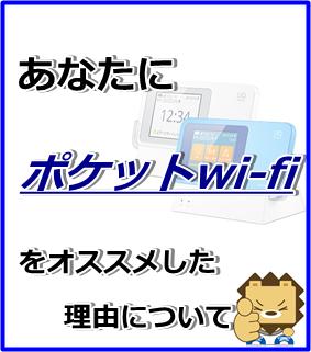 ポケットwi-fi オススメ TOP