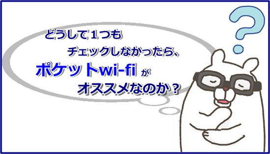 ポケットwi-fi オススメ どうして?