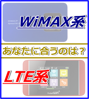WiMAX or LTE