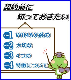 WiMAX系 4つの特徴