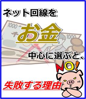 お金中心NG TOP