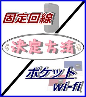 固定回線 ポケットwi-fi 決め方2