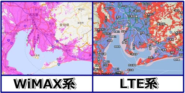 WiMAX系 LTE系 エリア比較