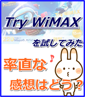 Try WiMAX 感想 意見2