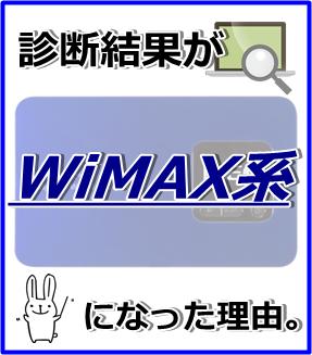WiMAX系 理由
