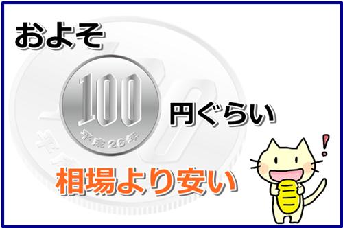 100円ぐらい