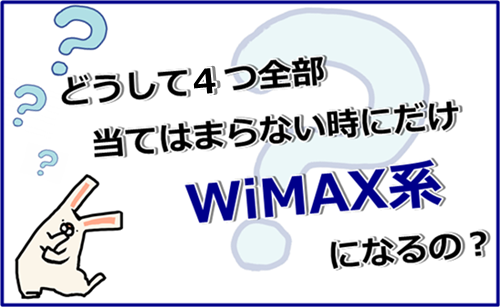 WiMAX系 理由 挿絵2