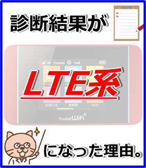 LTE系 理由 TOP