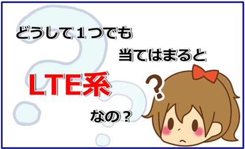なぜ LTE系