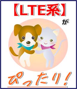 LTE系 ピッタリ