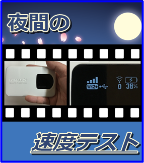 ポケットwi-fi 夜間の速度測定