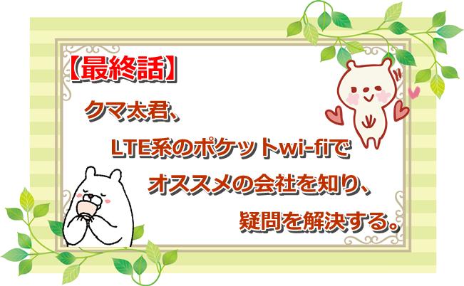 クマ太 LTE系 最終話