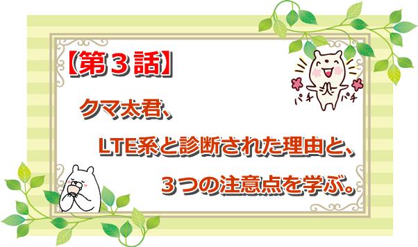 クマ太 LTE系