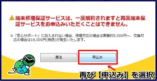 BBnavi「安心サポート」解約ページ 最終確認ページ
