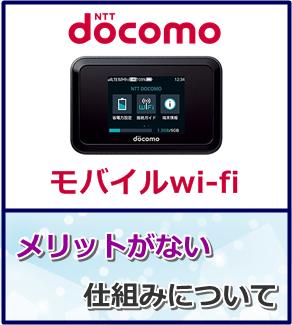 ドコモ モバイルwi-fi