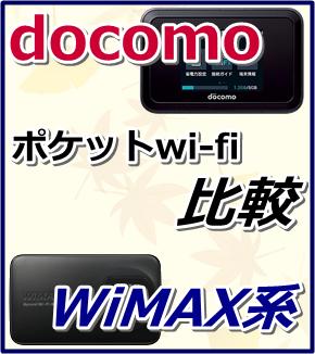 比較 ドコモ WiMAX系