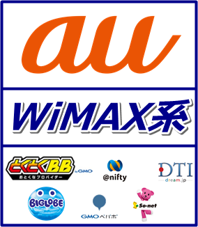 auと他社どっちがお得?WiMAX2+