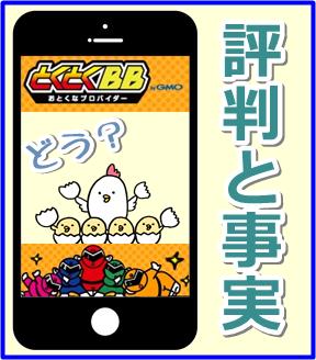 tokutokubb-cashback