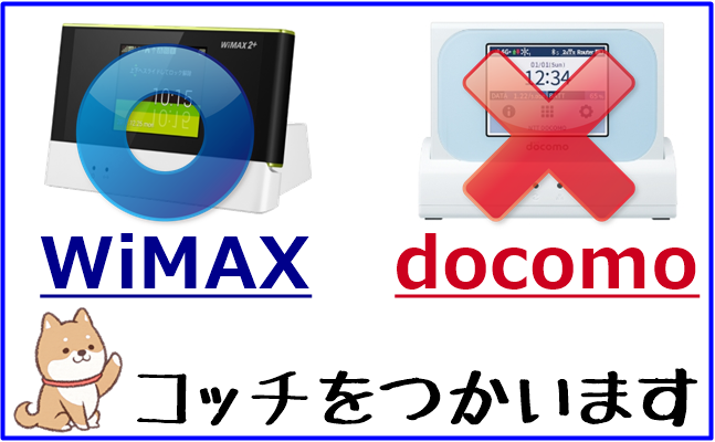 WiMAXとドコモのポケットwi-fi