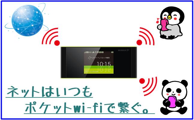 スマホでネットに繋ぐときは、ポケットwi-fiを使う イラスト