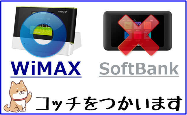 WiMAXを選ぶ イラスト