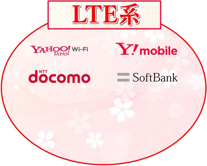 LTE系一覧