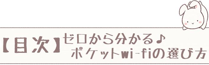 【目次】ゼロから分かる♪ポケットwi-fiの選び方