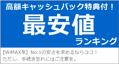 WiMAX最安値ランキング