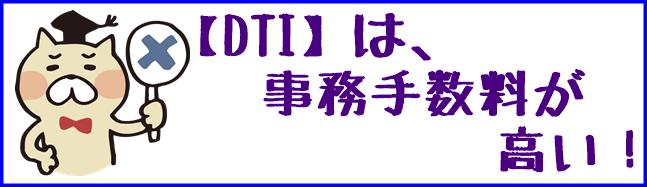 DTIは、事務手数料が高い!のイラスト