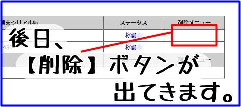 BBnaviの公衆無線LAN解約ページ 「削除ボタン」がない例