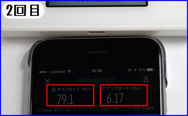 WX05のOoklaアプリでのスピードテスト結果 スマホver.その2