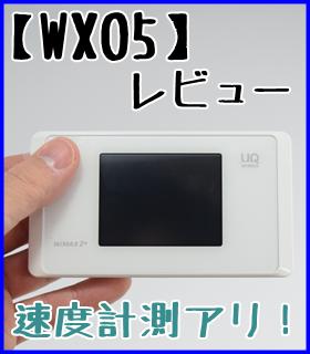 WX05 レビュートップ画像