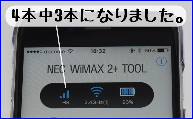 NEC WiMAX2+ Toolのアプリ画面 スタンダードモード時