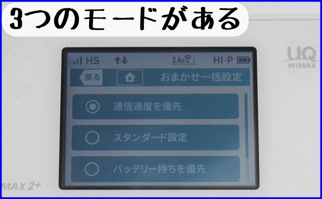 WX05本体の『おかませ一括設定』の画面