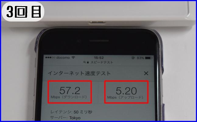 WX05のグーグルでのスピードテスト結果 スマホver.その3