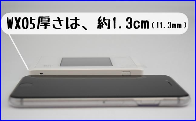 WX05とiPhone6sの厚さを比較した写真