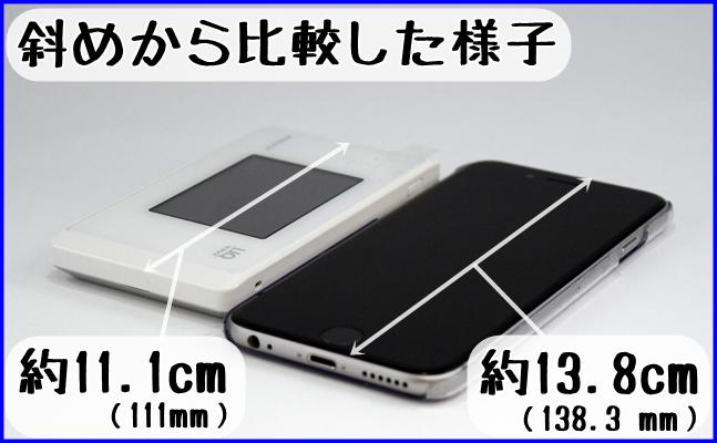 WX05とiPhone6sを斜めから撮影した写真