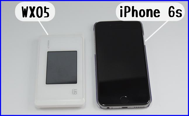 WX05とiPhone6sを並べた写真