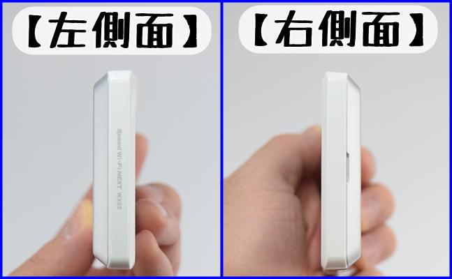 WX05 左側面 右側面 写真