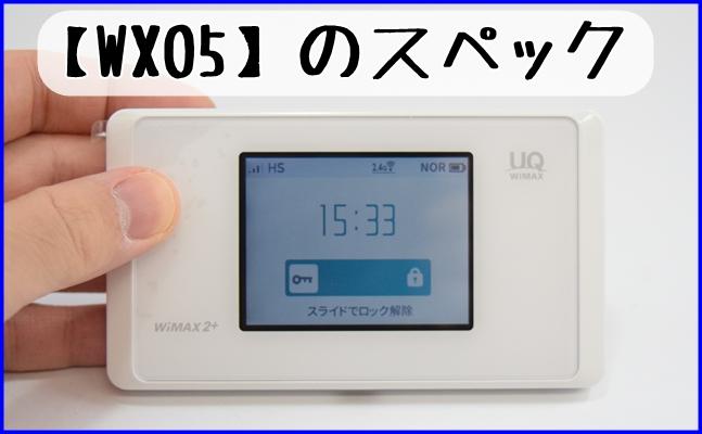 【WX05】のスペック情報TOP画像