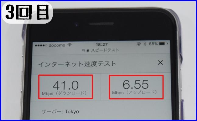 google speedtestツールでの計測 3回目 写真