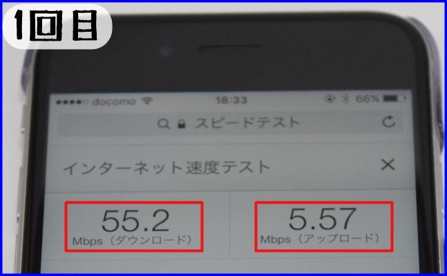 google speedtestツールでの計測 1回目 スタンダードモード時 写真