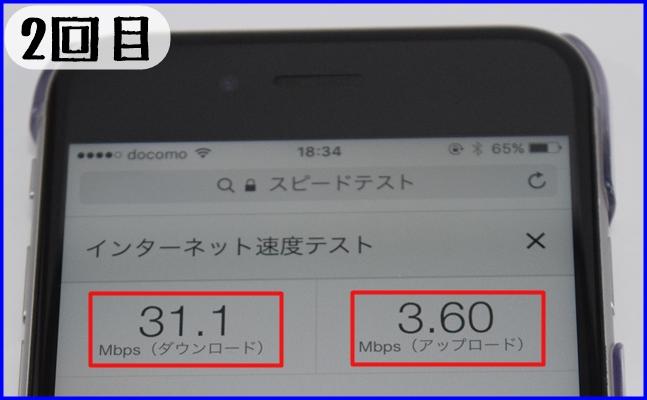 google speedtestツールでの計測 2回目 スタンダードモード時 写真