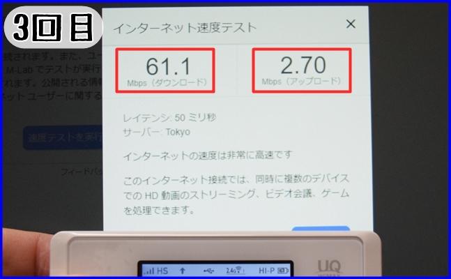 WX05のグーグルでのスピードテスト結果 パソコンver.その3
