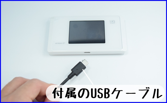 WX05 付属のUSBケーブルを挿す前