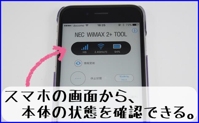 NEC WiMAX2+ Tool スマホ画面の写真